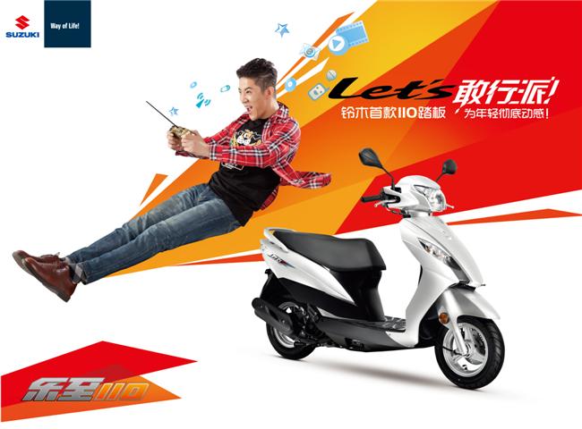 济南铃木首款110踏板车—乐至110即将上市